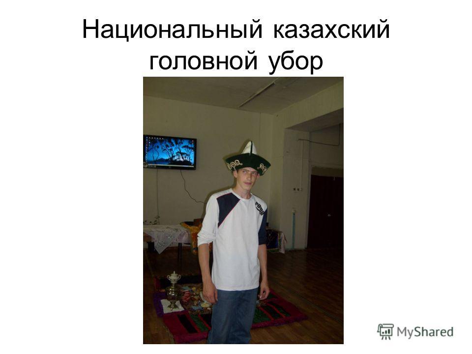 Национальный казахский головной убор