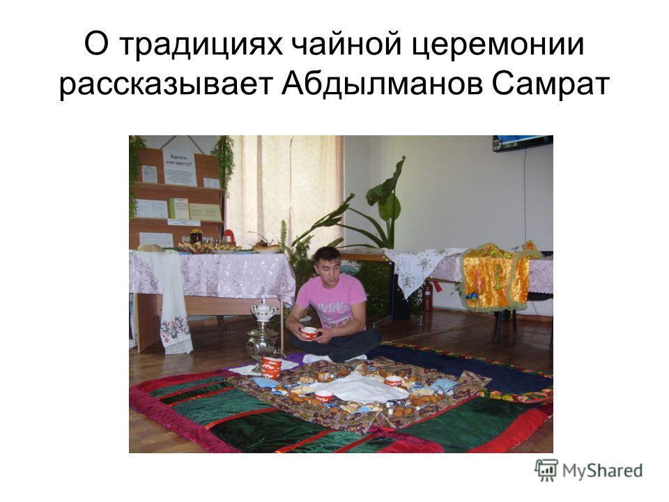 О традициях чайной церемонии рассказывает Абдылманов Самрат