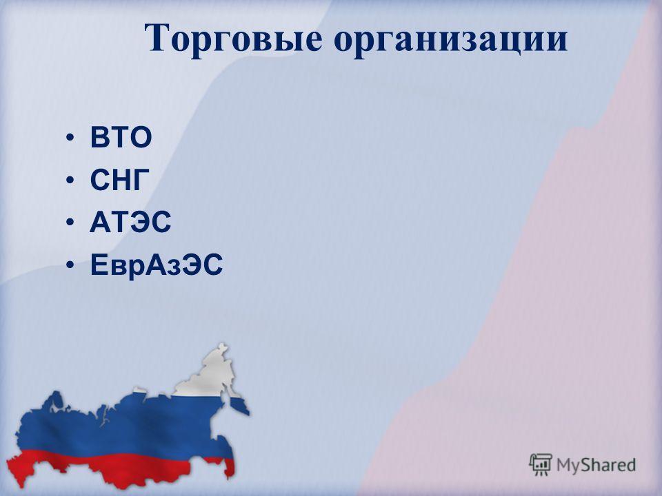 Торговые организации ВТО СНГ АТЭС Евр АзЭС