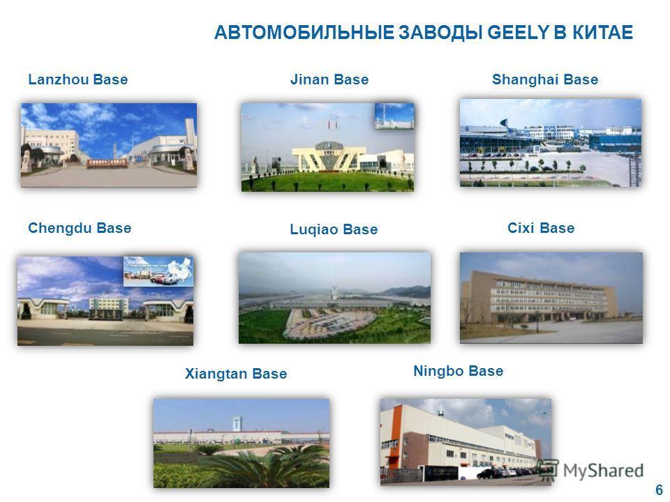 АВТОМОБИЛЬНЫЕ ЗАВОДЫ GEELY В КИТАЕ 6 Shanghai Base Lanzhou BaseJinan Base Chengdu Base Xiangtan Base Luqiao Base Cixi Base Ningbo Base