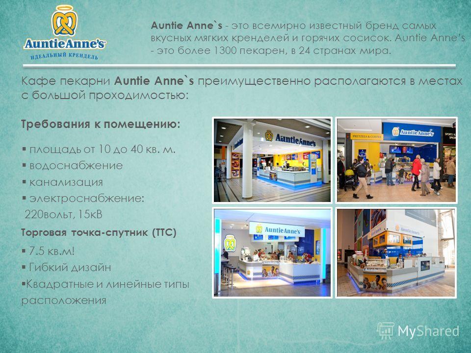 Auntie Anne`s - это всемирно известный бренд самых вкусных мягких кренделей и горячих сосисок. Auntie Annes - это более 1300 пекарен, в 24 странах мира. Кафе пекарни Auntie Anne`s преимущественно располагаются в местах с большой проходимостью: Требов