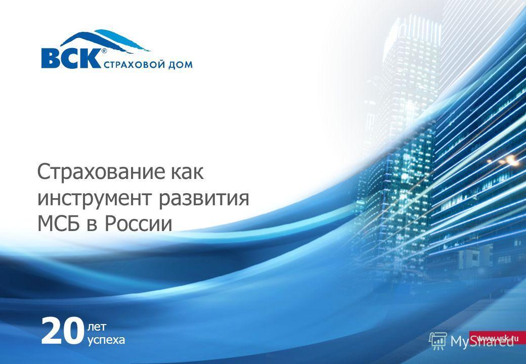 www.vsk.ru 20 лет успеха Страхование как инструмент развития МСБ в России