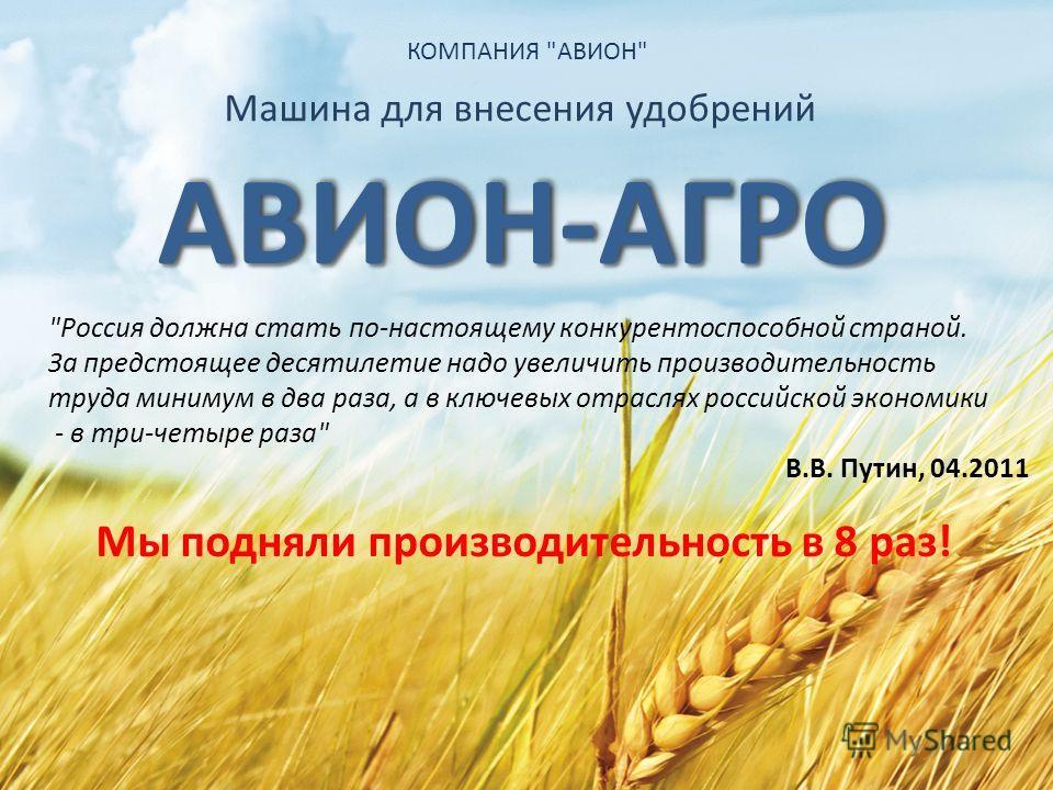 Машина для внесения удобрений АВИОН-АГРОАВИОН-АГРО КОМПАНИЯ
