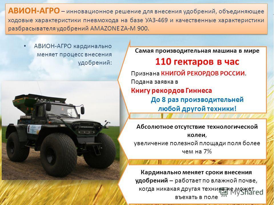 АВИОН-АГРО – инновационное решение для внесения удобрений, объединяющее ходовые характеристики пневмохода на базе УАЗ-469 и качественные характеристики разбрасывателя удобрений AMAZONE ZA-M 900. АВИОН-АГРО кардинально меняет процесс внесения удобрени