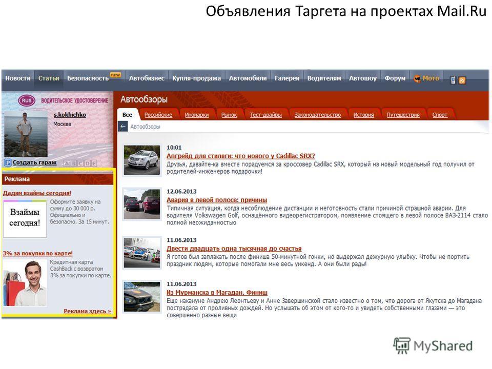 Объявления Таргета на проектах Mail.Ru
