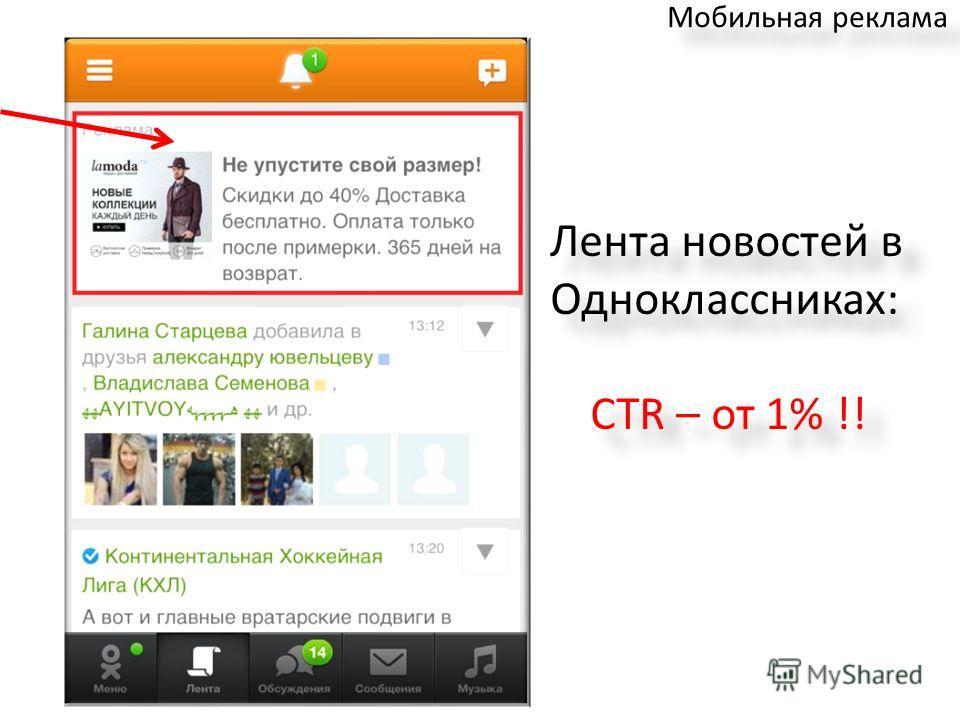 Мобильная реклама Лента новостей в Одноклассниках: CTR – от 1% !! Лента новостей в Одноклассниках: CTR – от 1% !!