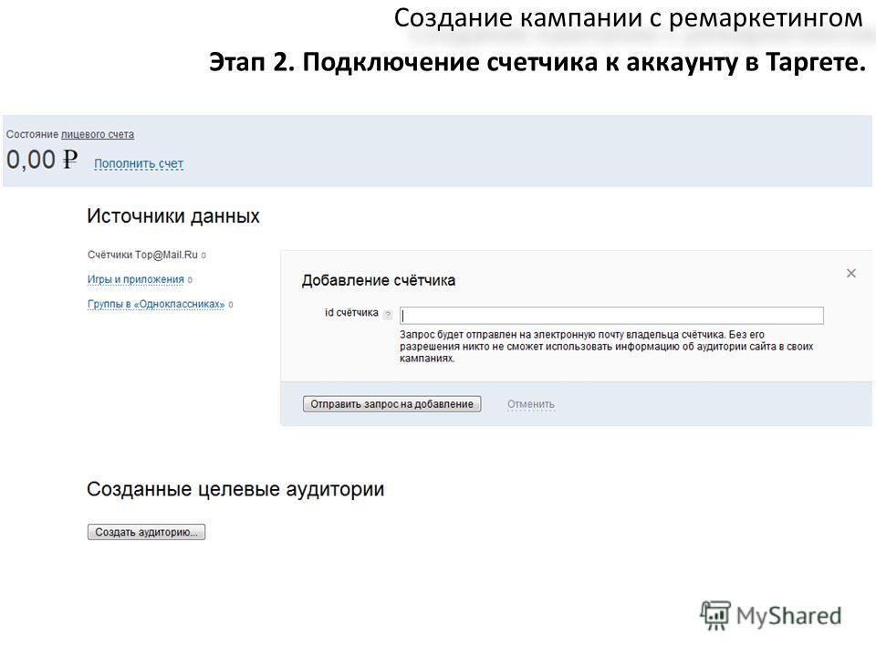 Этап 2. Подключение счетчика к аккаунту в Таргете. Создание кампании с ремаркетингом