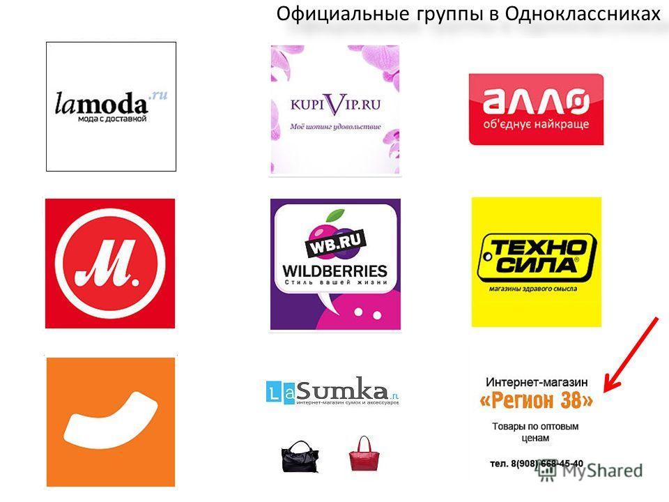 Официальные группы в Одноклассниках