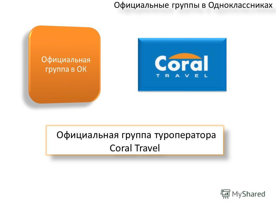 Официальная группа туроператора Coral Travel