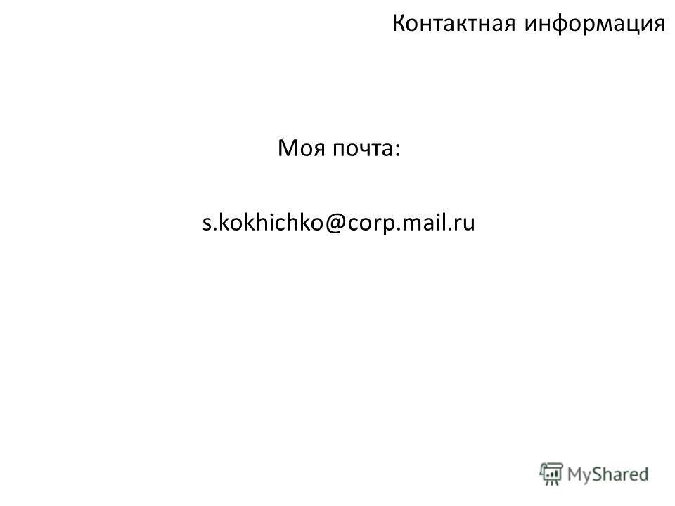 Контактная информация Моя почта: s.kokhichko@corp.mail.ru