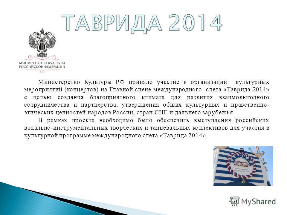 Министерство Культуры РФ приняло участие в организации культурных мероприятий (концертов) на Главной сцене международного слета «Таврида 2014» с целью создания благоприятного климата для развития взаимовыгодного сотрудничества и партнёрства, утвержде