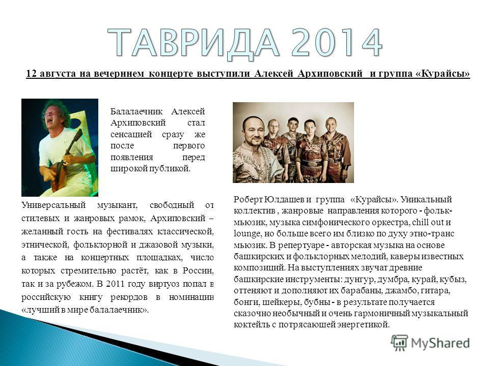 Универсальный музыкант, свободный от стилевых и жанровых рамок, Архиповский – желанный гость на фестивалях классической, этнической, фольклорной и джазовой музыки, а также на концертных площадках, число которых стремительно растёт, как в России, так