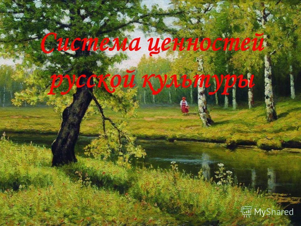 Система ценностей русской культуры