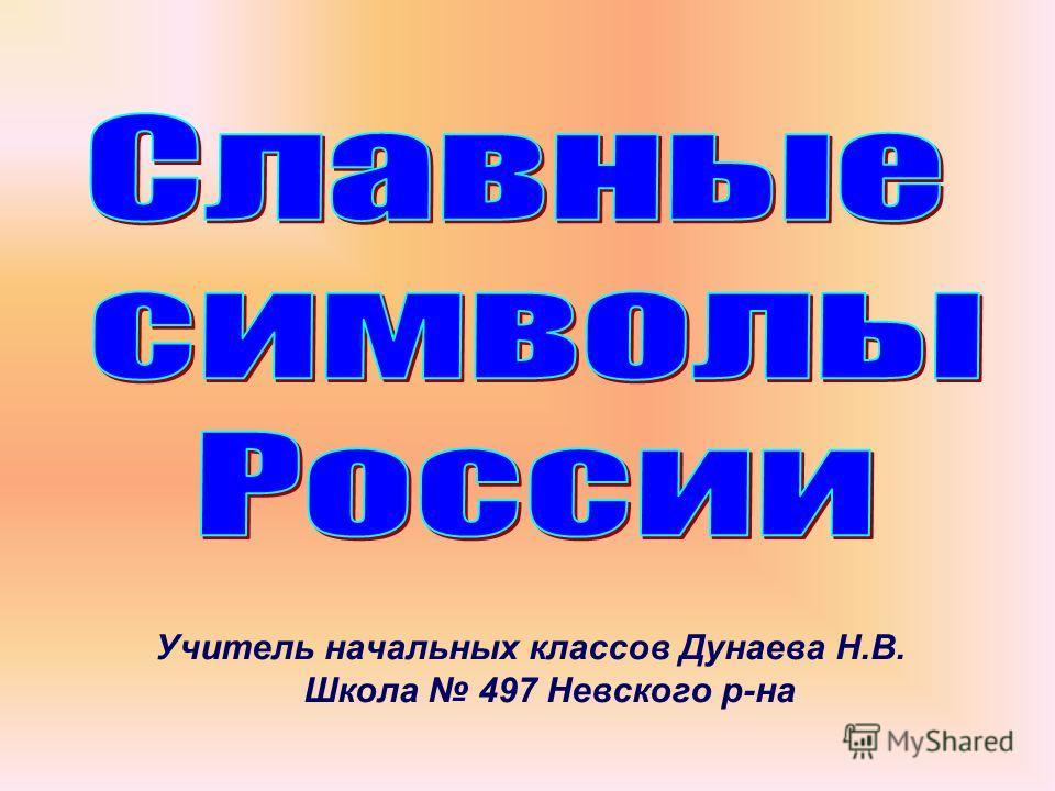 Учитель начальных классов Дунаева Н.В. Школа 497 Невского р-на