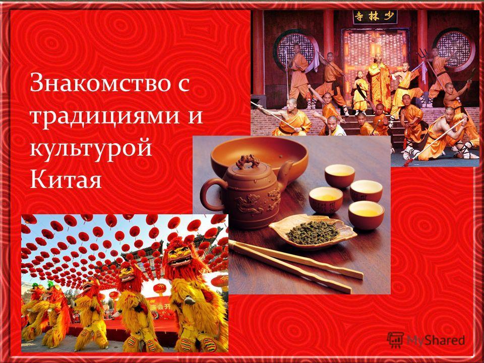 Знакомство с традициями и культурой Китая