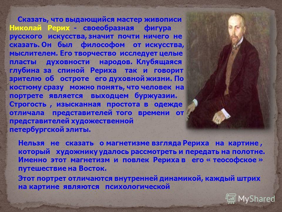 Сказать, что выдающийся мастер живописи Николай Рерих - своеобразная фигура русского искусства, значит почти ничего не сказать. Он был философом от искусства, мыслителем. Его творчество исследует целые пласты духовности народов. Клубящаяся глубина за