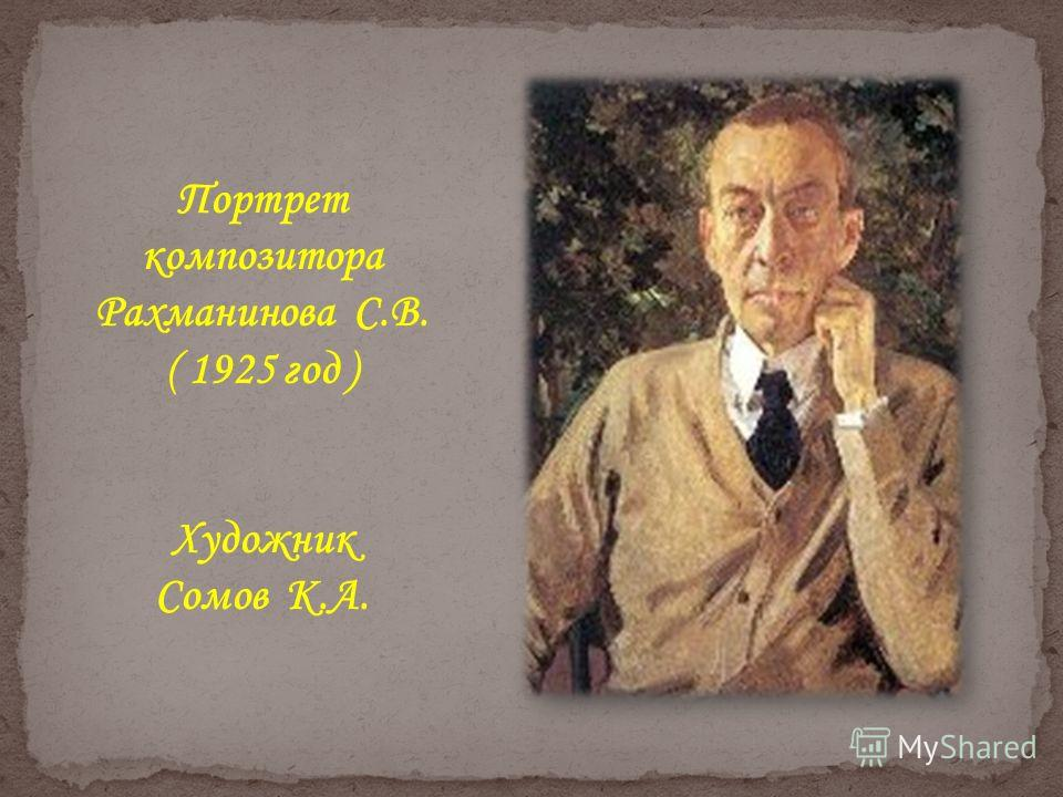 Портрет композитора Рахманинова С.В. ( 1925 год ) Художник Сомов К.А.