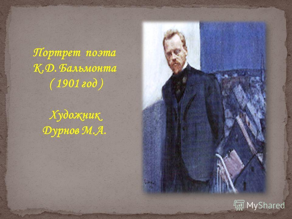 Портрет поэта К.Д. Бальмонта ( 1901 год ) Художник Дурнов М.А.
