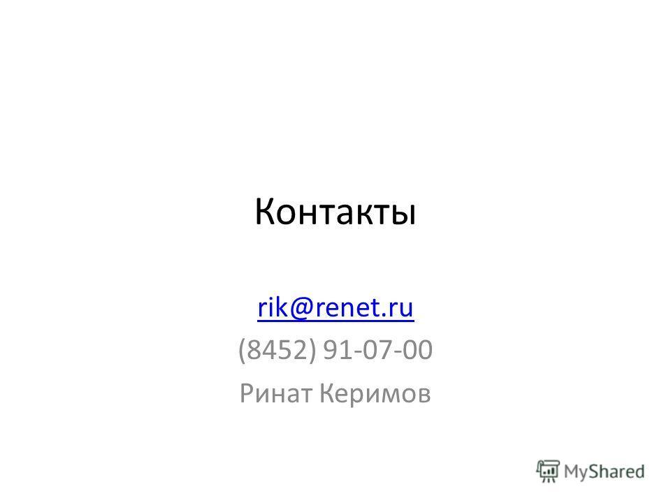 Контакты rik@renet.ru (8452) 91-07-00 Ринат Керимов