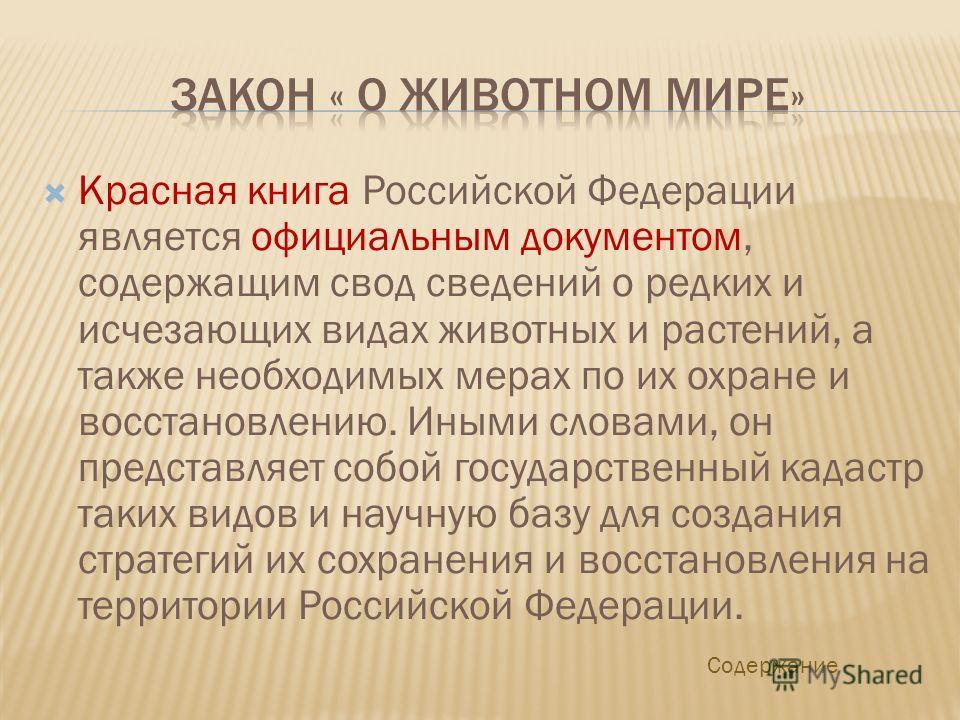 22 марта 1995 г. Государственная Дума Федерального Собрания Российской Федерации приняла Федеральный закон «О животном мире», где снова регламентировалась важность создания Красной книги России.