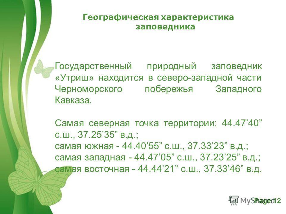 Free Powerpoint TemplatesPage 12 Географическая характеристика заповедника Государственный природный заповедник «Утриш» находится в северо-западной части Черноморского побережья Западного Кавказа. Самая северная точка территории: 44.4740 с.ш., 37.253