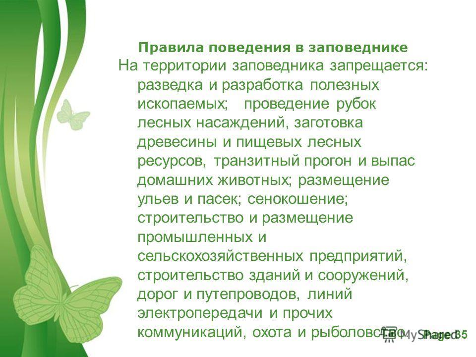 Free Powerpoint TemplatesPage 35 Правила поведения в заповеднике На территории заповедника запрещается: разведка и разработка полезных ископаемых; проведение рубок лесных насаждений, заготовка древесины и пищевых лесных ресурсов, транзитный прогон и