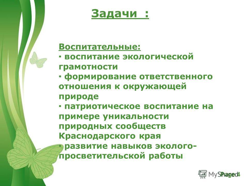 Free Powerpoint TemplatesPage 4 Задачи : Воспитательные: воспитание экологической грамотности формирование ответственного отношения к окружающей природе патриотическое воспитание на примере уникальности природных сообществ Краснодарского края развити