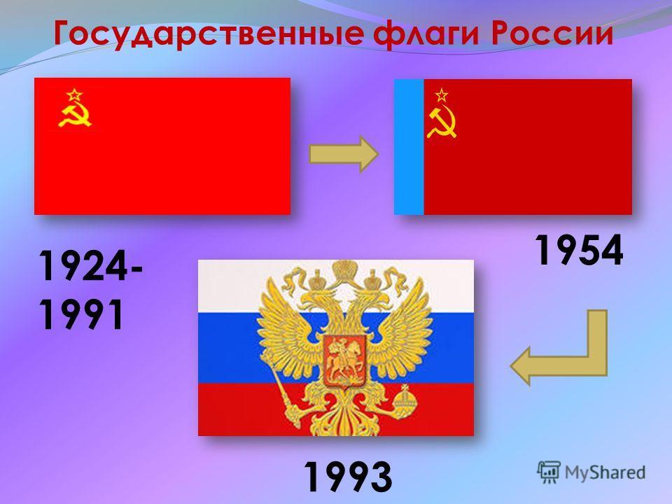 1924- 1991 1954 1993 Государственные флаги России