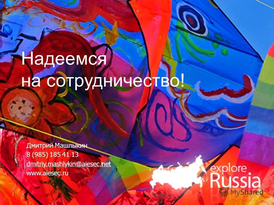 Надеемся на сотрудничество! Дмитрий Машлыкин 8 (985) 185 41 13 dmitriy.mashlykin@aiesec.net www.aiesec.ru