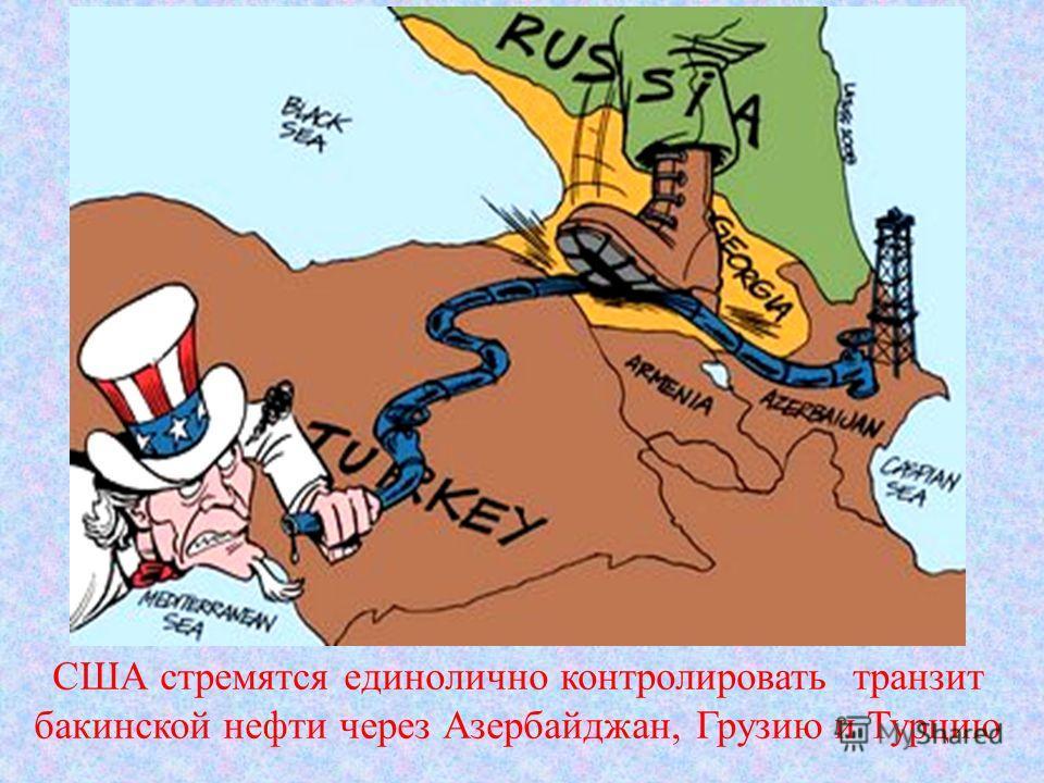США стремятся единолично контролировать транзит бакинской нефти через Азербайджан, Грузию и Турцию