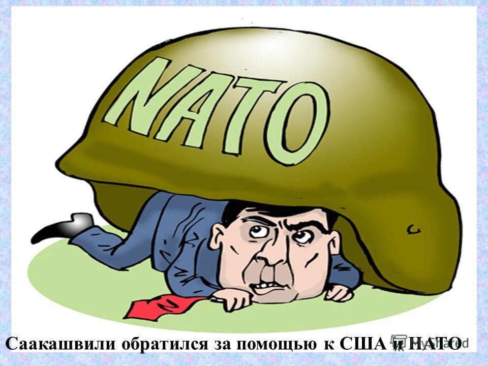 Саакашвили обратился за помощью к США и НАТО