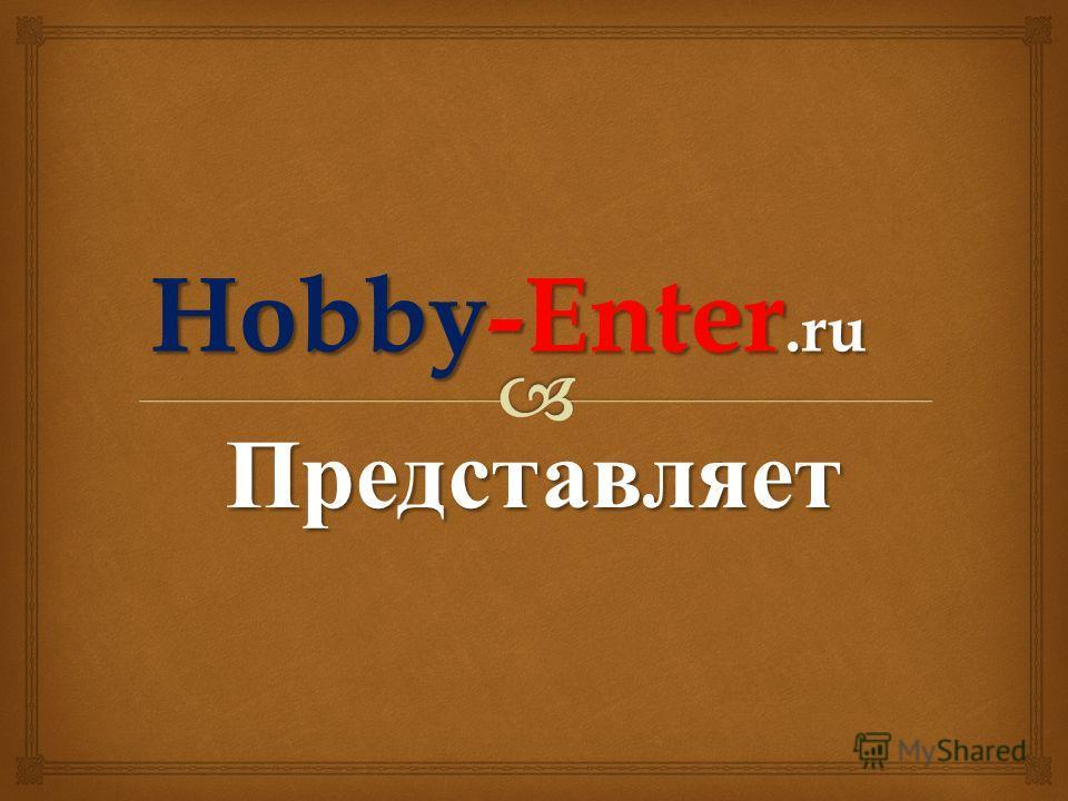 Hobby-Enter.ru Представляет
