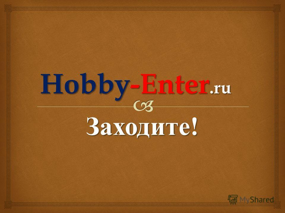 Hobby-Enter.ru Заходите!