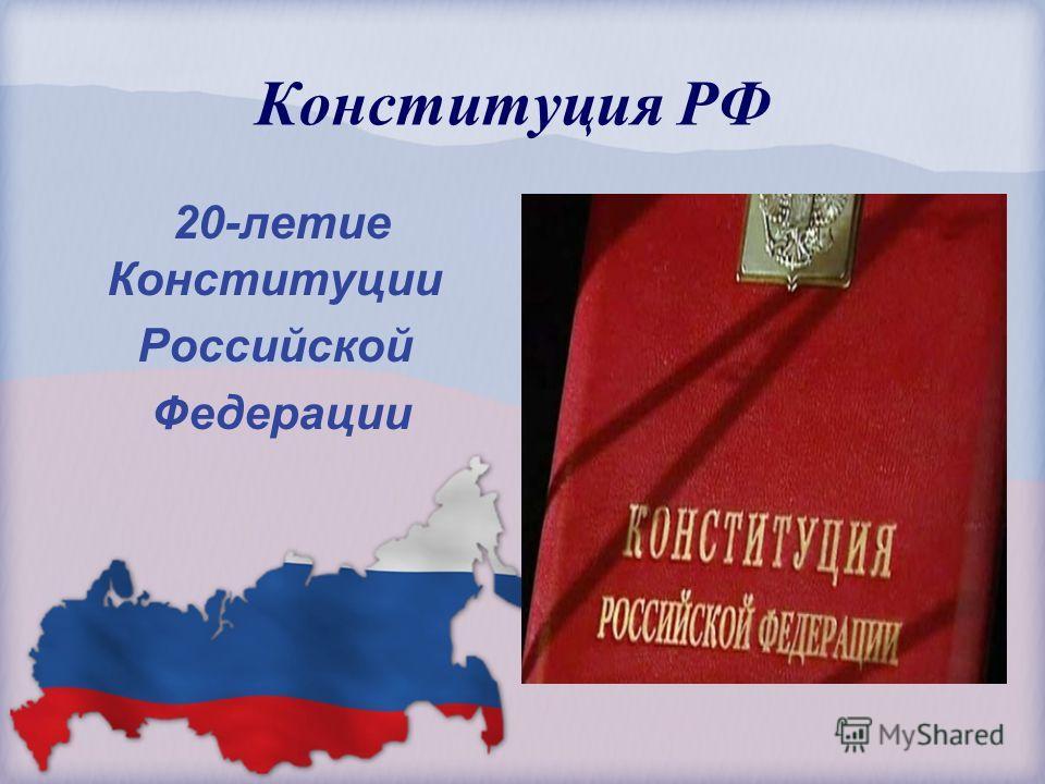 Конституция РФ 20-летие Конституции Российской Федерации