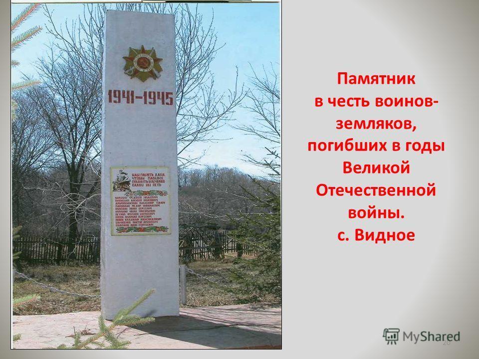 Памятник в честь воинов- земляков, погибших в годы Великой Отечественной войны. с. Видное 20