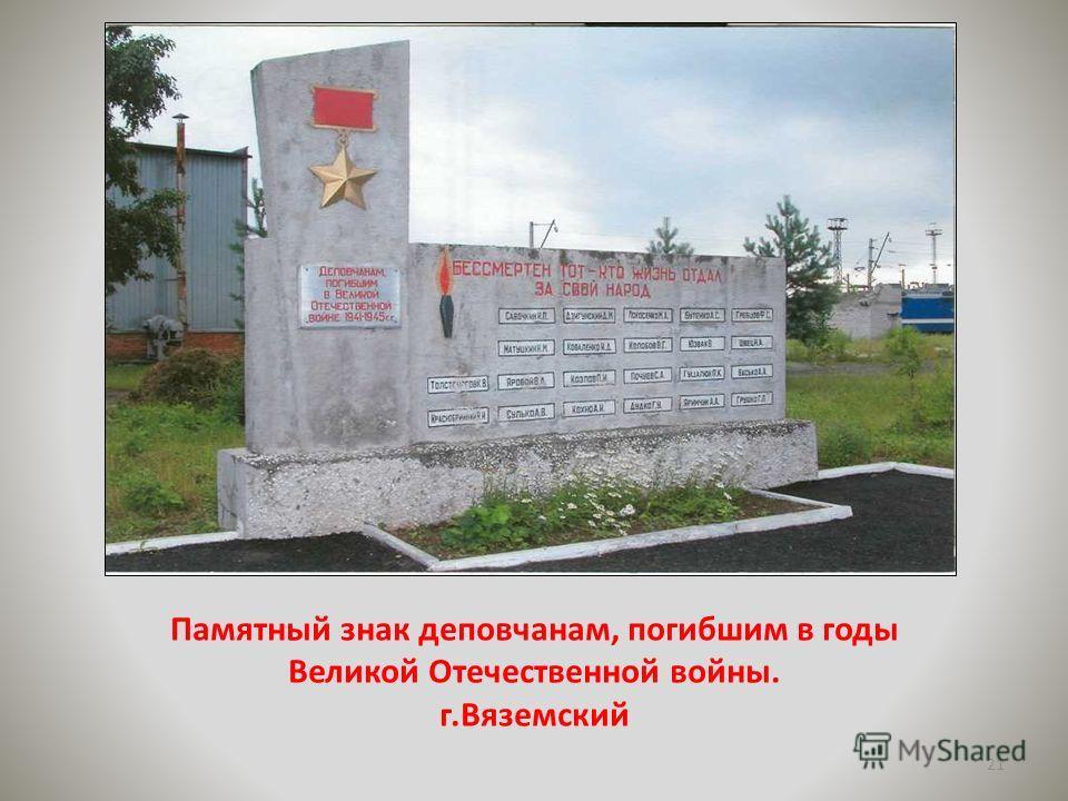 Памятный знак деповчанам, погибшим в годы Великой Отечественной войны. г.Вяземский 21