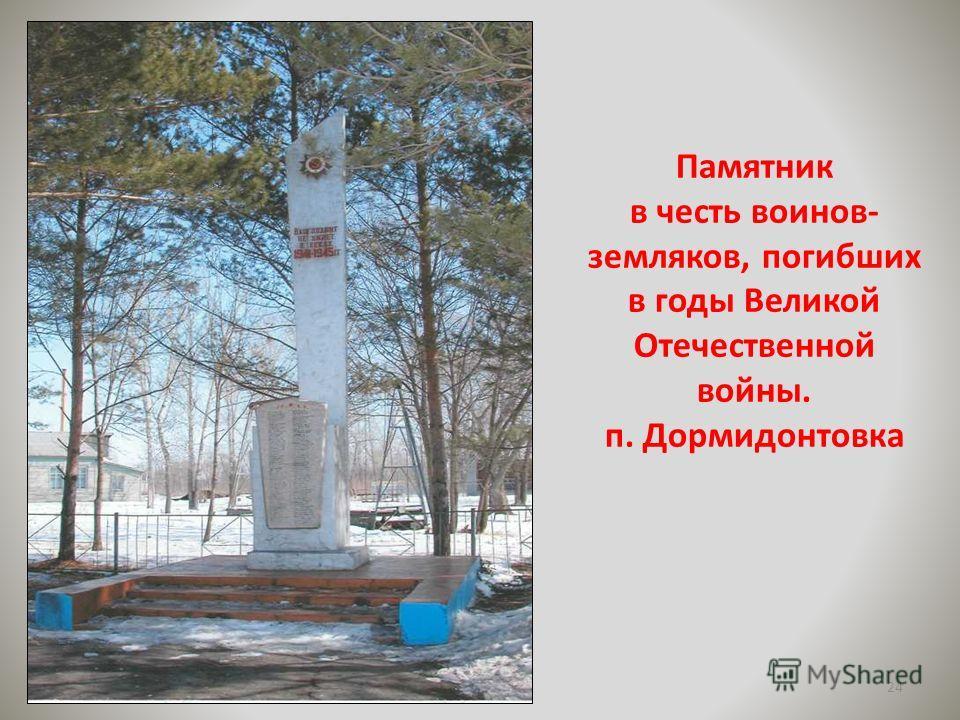 Памятник в честь воинов- земляков, погибших в годы Великой Отечественной войны. п. Дормидонтовка 24