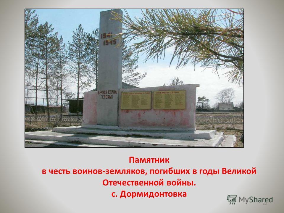 Памятник в честь воинов-земляков, погибших в годы Великой Отечественной войны. с. Дормидонтовка 25