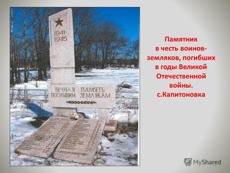 Памятник в честь воинов- земляков, погибших в годы Великой Отечественной войны. с.Капитоновка 26