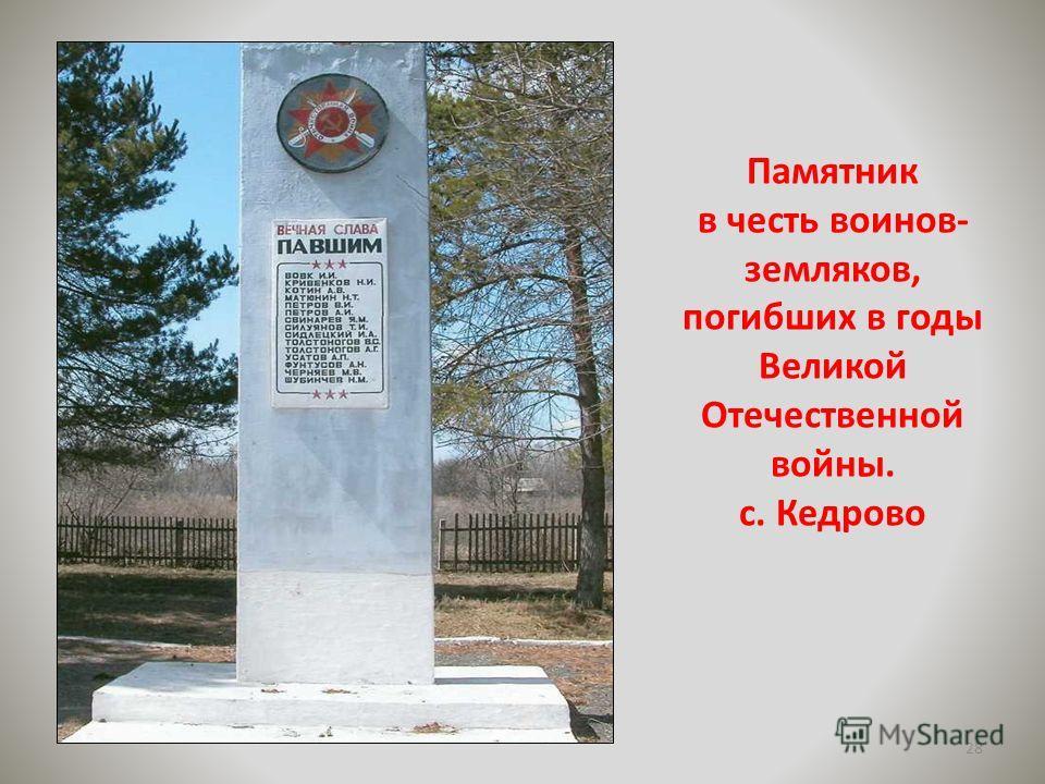 Памятник в честь воинов- земляков, погибших в годы Великой Отечественной войны. с. Кедрово 28