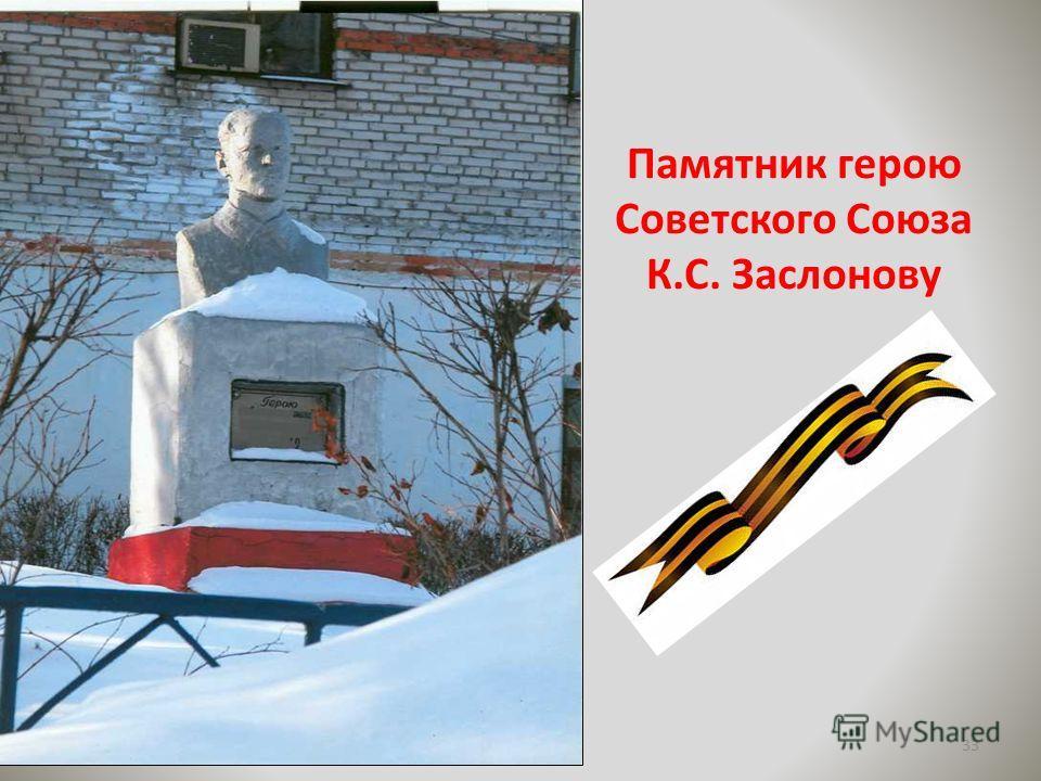 Памятник герою Советского Союза К.С. Заслонову 33