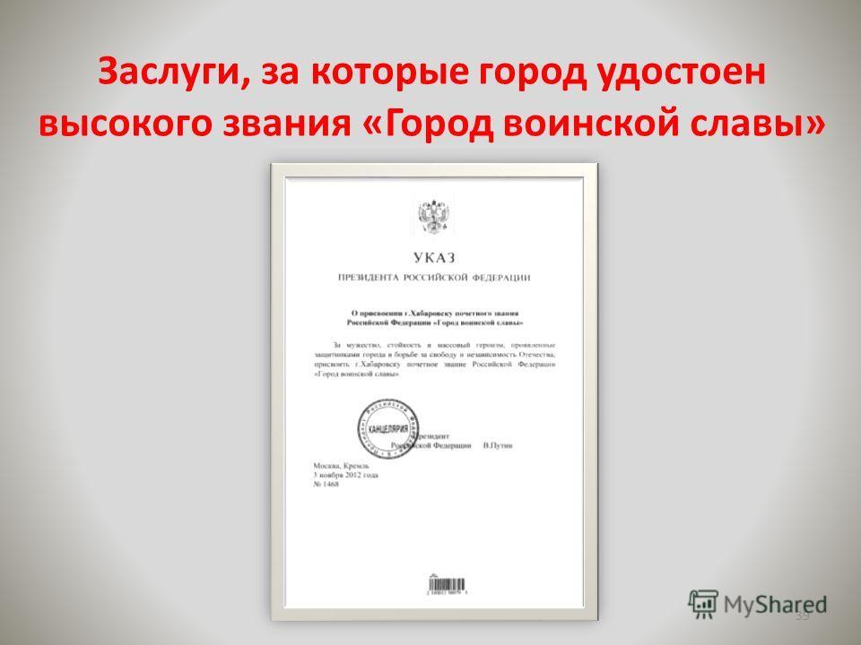 Заслуги, за которые город удостоен высокого звания «Город воинской славы» 39