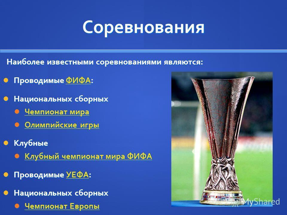 Соревнования Наиболее известными соревнованиями являются: Наиболее известными соревнованиями являются: Проводимые ФИФА: Проводимые ФИФА:ФИФА Национальных сборных Национальных сборных Чемпионат мира Чемпионат мира Чемпионат мира Чемпионат мира Олимпий