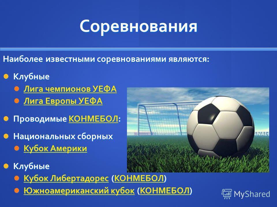 Соревнования Наиболее известными соревнованиями являются: Клубные Клубные Лига чемпионов УЕФА Лига чемпионов УЕФА Лига чемпионов УЕФА Лига чемпионов УЕФА Лига Европы УЕФА Лига Европы УЕФА Лига Европы УЕФА Лига Европы УЕФА Проводимые КОНМЕБОЛ: Проводи
