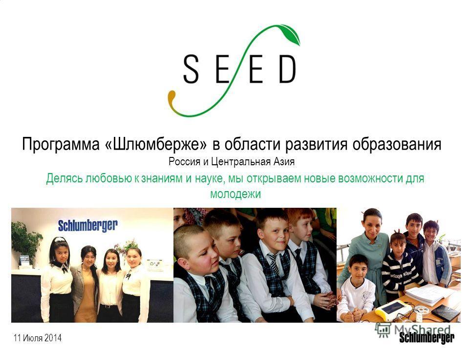 Программа «Шлюмберже» в области развития образования Россия и Центральная Азия Делясь любовью к знаниям и науке, мы открываем новые возможности для молодежи 11 Июля 2014