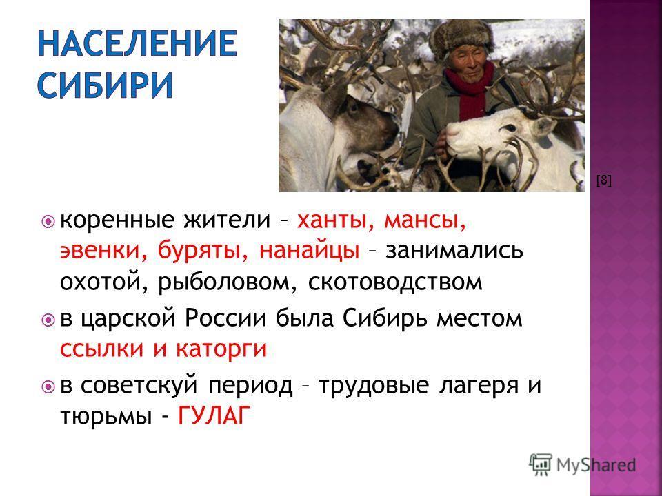 коренные жители – ханты, манси, ϶ венки, буряты, нанайцы – занимались охотой, рыболовом, скотоводством в царской России была Сибирь местом ссылки и каторги в советский период – трудовые лагеря и тюрьмы - ГУЛАГ [8]