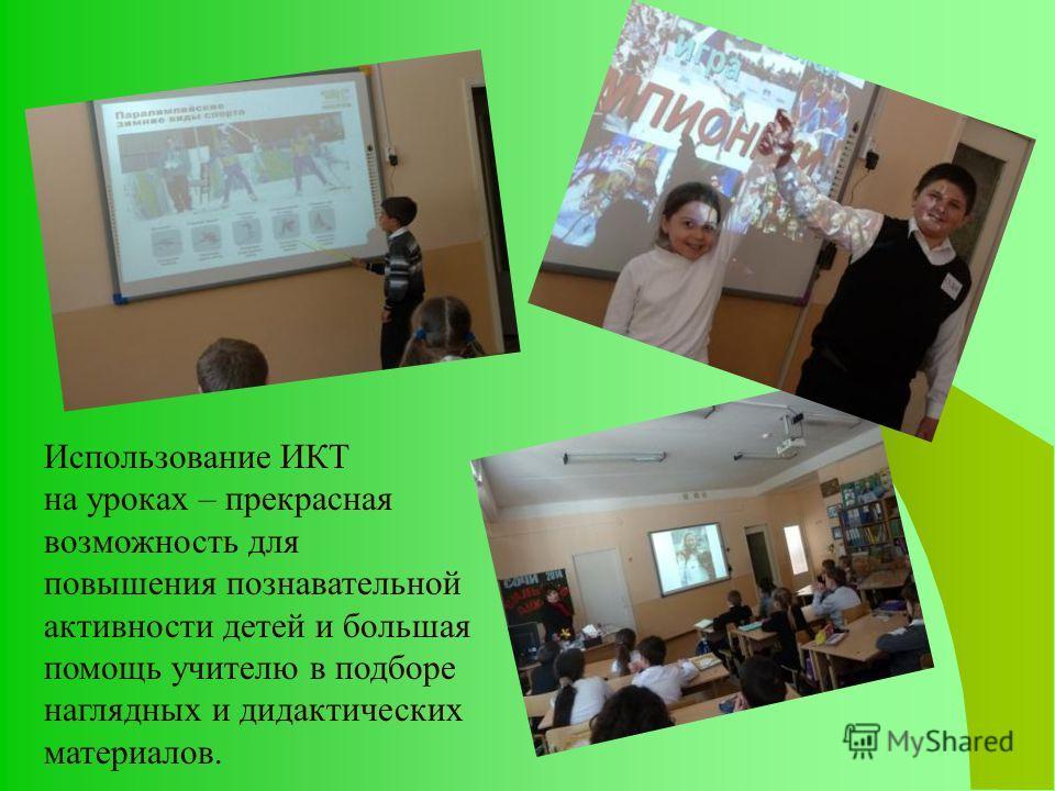 Использование ИКТ на уроках – прекрасная возможность для повышения познавательной активности детей и большая помощь учителю в подборе наглядных и дидактических материалов.