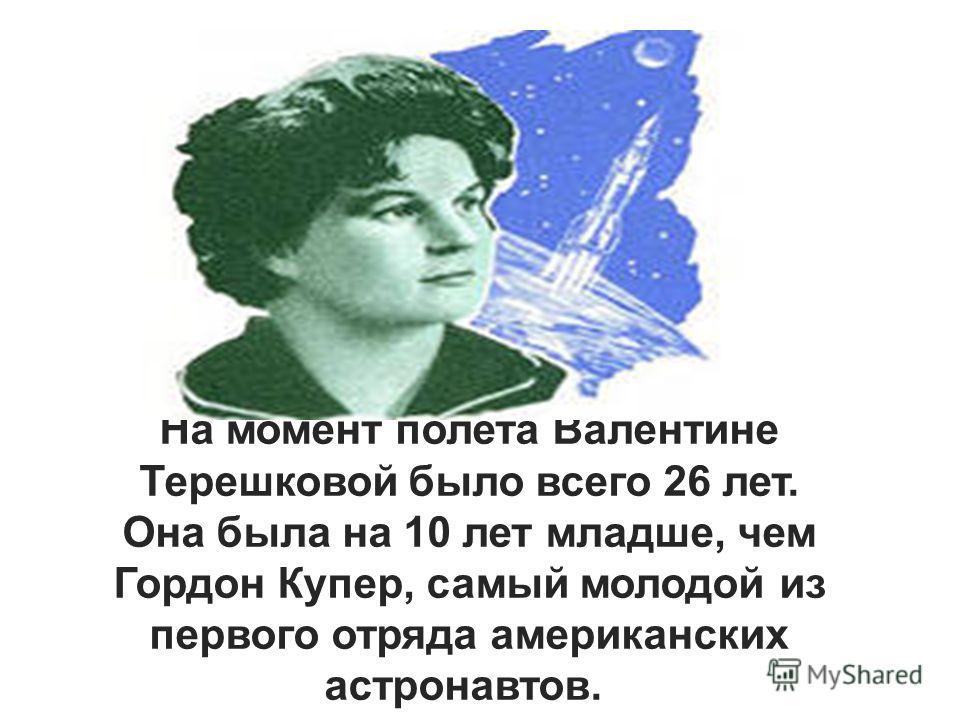 На момент полета Валентине Терешковой было всего 26 лет. Она была на 10 лет младше, чем Гордон Купер, самый молодой из первого отряда американских астронавтов.