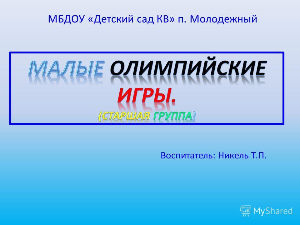МБДОУ «Детский сад КВ» п. Молодежный Воспитатель: Никель Т.П.
