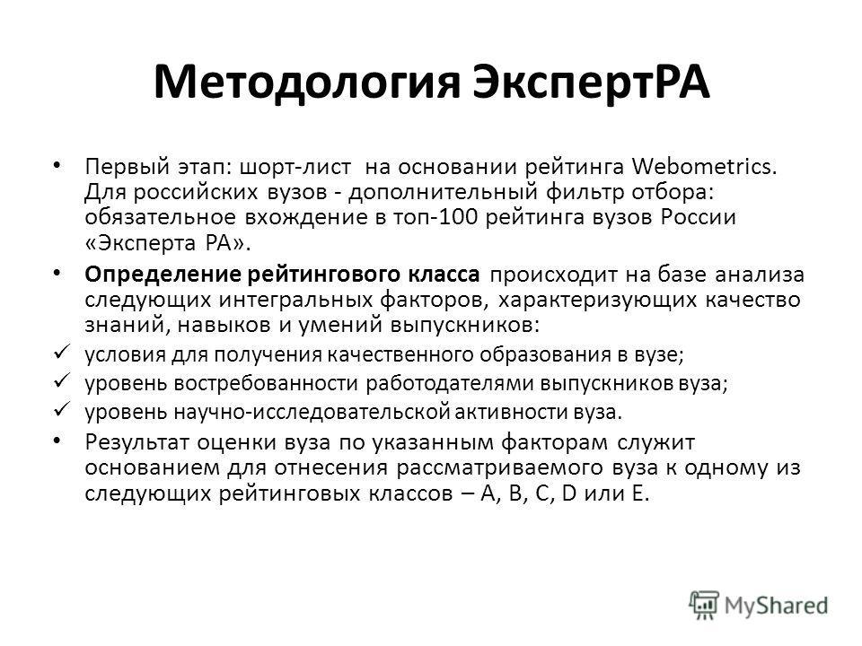 Методология ЭкспертРА Первый этап: шорт-лист на основании рейтинга Webometrics. Для российских вузов - дополнительный фильтр отбора: обязательное вхождение в топ-100 рейтинга вузов России «Эксперта РА». Определение рейтингового класса происходит на б